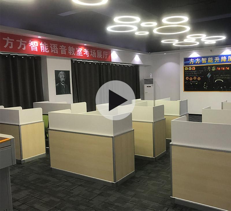 德赢体育平台下载安装屏风桌,机考卡座,雅思托福考试中心视频