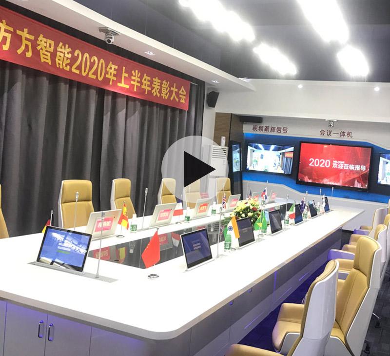 无纸化会议系统视频